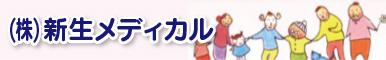 (株)新生メディカル