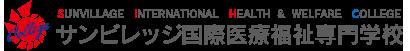 サンビレッジ国際医療福祉専門学校