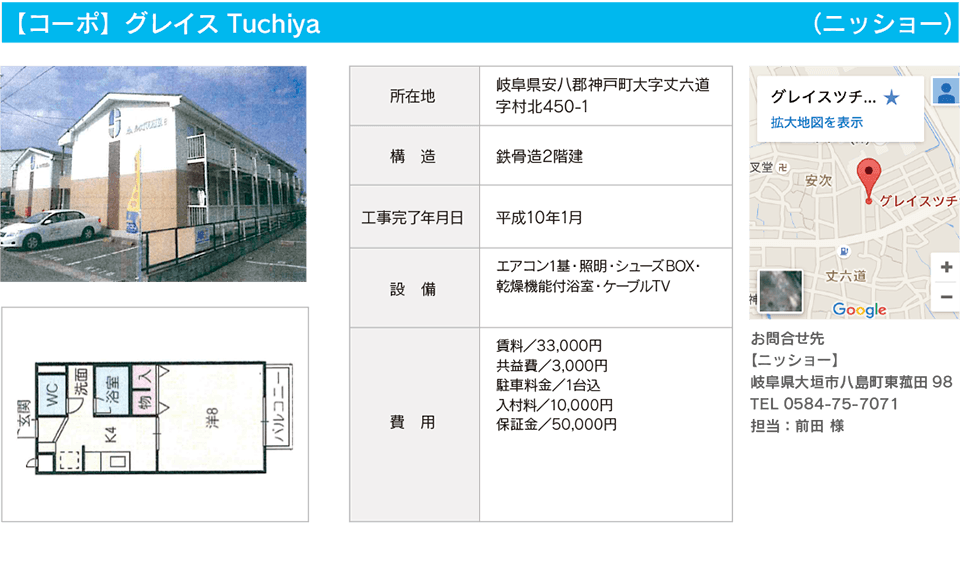 【コーポ】グレイスTuchiya