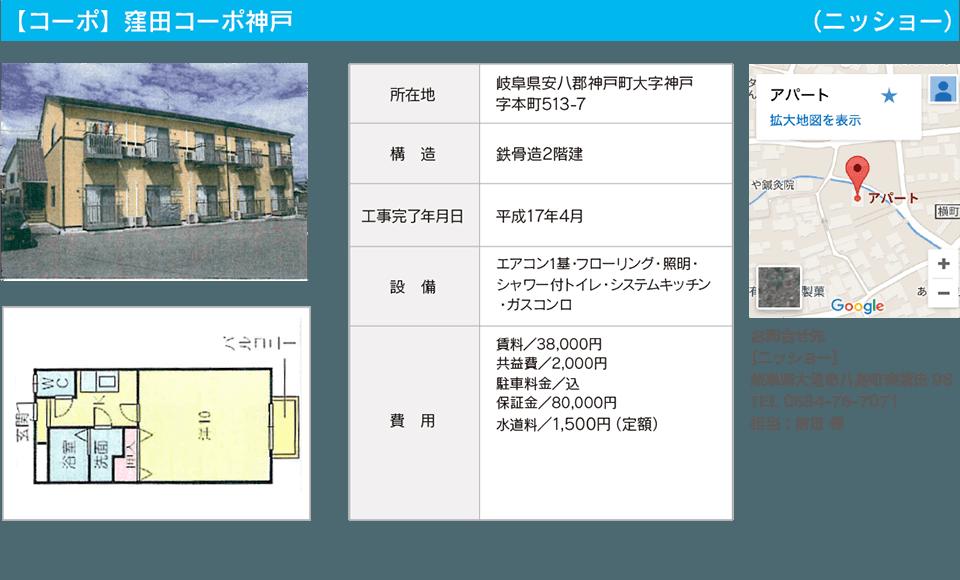【コーポ】窪田コーポ神戸