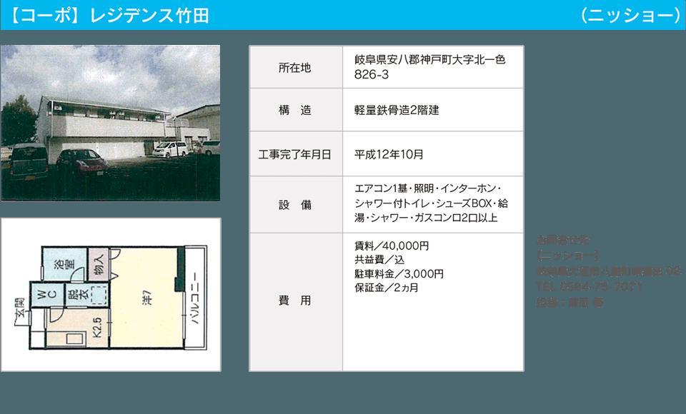 【コーポ】レジデンス竹田