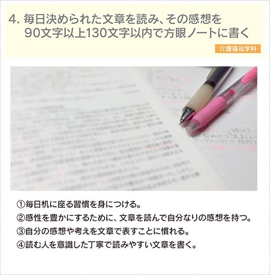 入学前教育での取り組みの一例