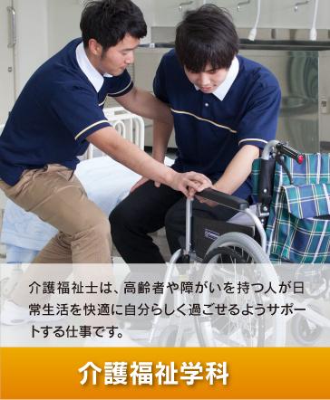 介護福祉学科