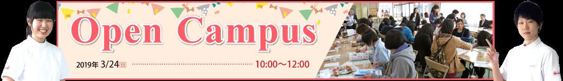 オープンキャンパス日程