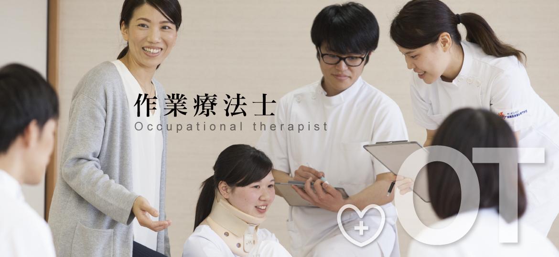 作業療法学科 魅力 授業 実習 学生の声